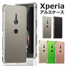 Xperia XZ3 ケース おしゃれ バンパーケース バンパー Xperia XZ2 XperiaXZ2 Premium XperiaXZ2 Compact メタリック ハードケース スマホケース シンプル エクスぺリア カバー 大人 韓国 無地 かわいい ゴールド スライド 大人女子 case Xperiaケース DT