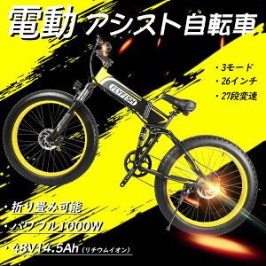 アシスト自転車 電動アシスト自転車 26インチ パワーフル1000Wアシスト自転車 折りたたみ式 スポーツ シマノ製21段変速 48V 大容量バッテリー マウンテンバイク アシスト自転車 折り畳み 電動