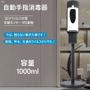 自動手指消毒器 自立式 手指消毒器 業務用 消毒液 自動ディスペンサー アルコール対応 非接触型 スタンド 壁掛け式 自…
