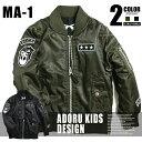 ◆送料無料◆韓国子供服 キッズ アウター ADORU KIDS MA-1 中綿入り フライトジャケッ...