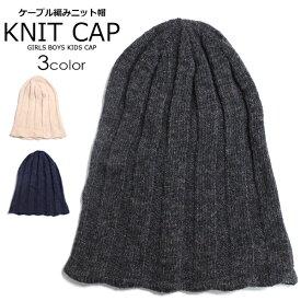 韓国子供服 キッズ 帽子 PEACH&CREAM ケーブル編み ニットキャップ 子供服 ニット帽 ビーニー 男の子 女の子 男児 女児 ジュニア こども服 韓国ファッション
