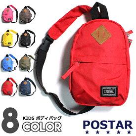 POSTAR キッズ バッグ ワンショルダー ボディバッグ 子供用 スポーツ アウトドアキャンプ 小旅行 鞄 バッグ 子供服 男の子 女の子 ジュニア こども服 韓国ファッション