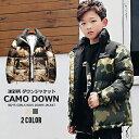 【送料無料】韓国子供服 キッズ ジャケット 迷彩 切り替え ダウンジャケット 子供服 フード 中綿 アウター ブルゾン 羽織 男の子 女の子 男児 女児 ジュニア こども服 韓国ファッション 110c