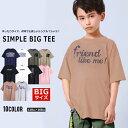 【送料無料】韓国子供服 キッズ Tシャツ BIGサイズ セミロング丈Tシャツ オーバーサイズ ルーズ ゆったり 子供服 半袖…