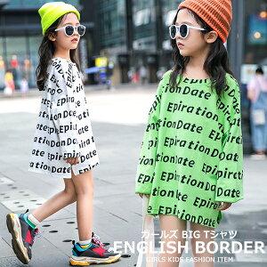 【送料無料】韓国子供服 キッズ 英字ボーダー ビッグサイズ 長袖Tシャツ 女の子 子供服 ロンT オーバーサイズ ゆったり プリント ボーダー ガールズ 女児 ジュニア こども服 韓国ファッショ