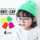 【送料無料】韓国子供服 キッズ 帽子 ネオンカラー リブニットキャップ 子供服 ニット帽 ビーニー 男の子 女の子 男児…