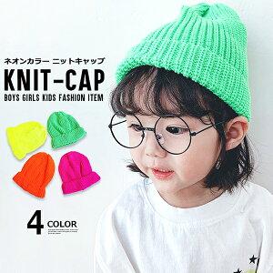 【送料無料】韓国子供服 キッズ 帽子 ネオンカラー リブニットキャップ 子供服 ニット帽 ビーニー 男の子 女の子 男児 女児 ジュニア こども服 韓国ファッション