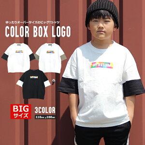 【送料無料】韓国子供服 キッズ Tシャツ BIGサイズ カラフル BOXロゴ Tシャツ 袖切り替え オーバーサイズ ルーズ ゆったり 子供服 半袖 ビッグサイズ 天竺 プリント はん袖 男の子 女の子 ジュ