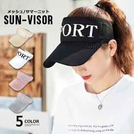 レディース 帽子 スポーツメッシュ サマーニットバイザー サンバイザー 通気性 UV対策 紫外線対策 日よけ 女性用 韓国ファッション