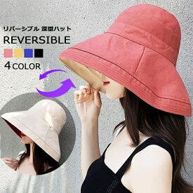 レディース 帽子 リバーシブル ハット 深型 折りたたみ つば広 あご紐付き UV対策 紫外線対策 日よけ 女性用 韓国ファッション