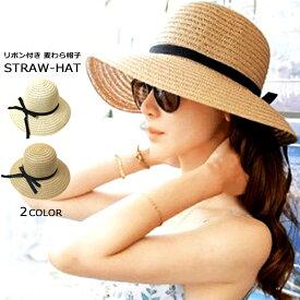 レディース 帽子 リボン付き ペーパーハット ストローハット 麦わら帽子 つば広 UV対策 紫外線対策 日よけ 女性用 韓国ファッション