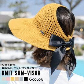 レディース 帽子 リボン付き 編み込み ニット サンバイザー ワイヤー入り 折りたたみ つば広 UV対策 紫外線対策 日よけ 女性用 韓国ファッション