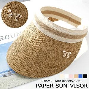 レディース 帽子 リボンチャーム付き ペーパー サンバイザー ライン入り ペーパーハット ストローハット 麦わら帽子 つば広 UV対策 紫外線対策 日よけ 女性用 韓国ファッション