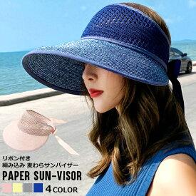 レディース 帽子 リボン付き ペーパー 編み込み サンバイザー ペーパーハット ストローハット 麦わら帽子 つば広 UV対策 紫外線対策 日よけ 女性用 韓国ファッション