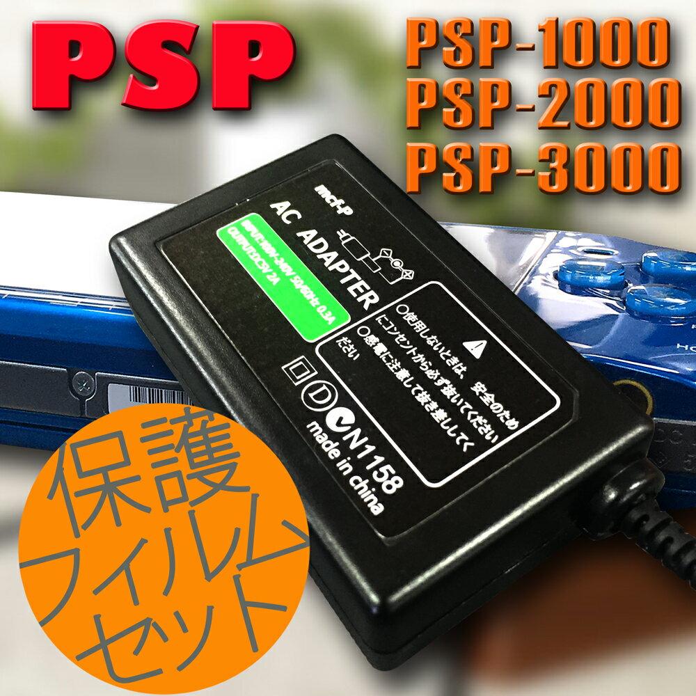 PSP 充電器 ACアダプター ★保護フィルムセット★【 PSP1000 】【 PSP2000 】【 PSP3000 】 純正互換 海外使用OK!プレイ中も充電可能 【 家庭用コンセント接続タイプ 】
