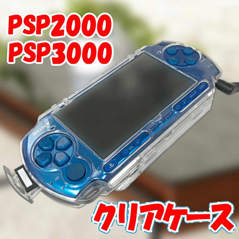 PSP カバー / ケース : PSP2000 PSP3000対応パーツ☆ クリアケース ハードタイプ ☆◆傷や汚れから保護!◆装着かんたん!  】        【mc-factory】  02P09Jan16