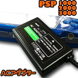 速達ネコポス便☆PSP 充電器 ACアダプター【 PSP1000 】【 PSP2000 】【 PSP3000 】 純正互換 海外使用OK!プレイ中も充電可能 【 家庭用コンセント接続タイプ 】