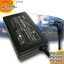 速達ネコポス便☆PSP 充電器 ACアダプター【 PSP1000 】【 PSP2000 】【 PSP3000 】 純正互換 海外使用OK!プレイ中も…