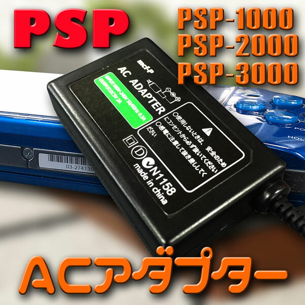 PSP 充電器 ACアダプター【 PSP1000 】【 PSP2000 】【 PSP3000 】 純正互換 海外使用OK!プレイ中も充電可能 【 家庭用コンセント接続タイプ 】