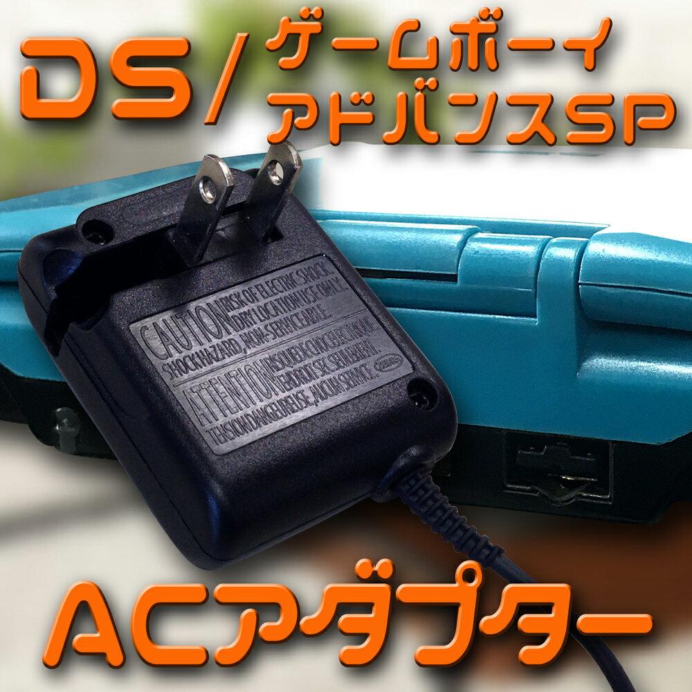 ニンテンドー DS ゲームボーイアドバンスSP 【GBASP】 対応 アクセサリ ACアダプター 【充電器 パーツ 部品 NDS アクセサリ】【mc-factory】