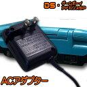 速達ネコポス便☆ニンテンドー DS ゲームボーイアドバンスSP 【GBASP】 対応 アクセサリ ACアダプター 【充電器 パー…