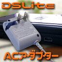 ニンテンドー DS Lite 充電器 AC アダプター パーツ・部品・アクセサリー DSライト DSLite アクセサリ【mc-factory】【DSアク・・・