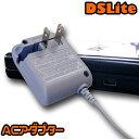 速達ネコポス便☆ニンテンドー DS Lite 充電器 AC アダプター パーツ・部品・アクセサリー DSライト DSLite アクセサ…
