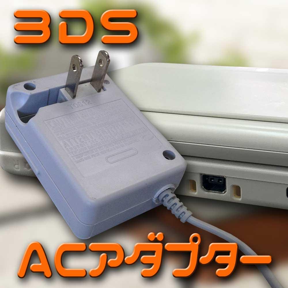 ニンテンドー 3DS new3DS new3DSLL 3DSLL 2DS 2DSLL 充電器 AC アダプター マルチタイプ DSi DSiLL 3DS 3DSLL NEW3DS NEW3DSLL 対応アクセサリ 【パーツ 部品 DS アクセサリ】【mc-factory】