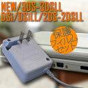 ★保護フィルムセット★ ニンテンドー 3DS new3DS new3DSLL 3DSLL 2DS 充電器 AC アダプター マルチタイプ DSi DSiLL …