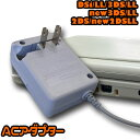 速達ネコポス便☆ニンテンドー 3DS new3DS new3DSLL 3DSLL 2DS new2DSLL 充電器 AC アダプター マルチタイプ DSi DSi…