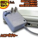 速達ネコポス便☆保護フィルムセット☆ ニンテンドー 3DS new3DS new3DSLL 3DSLL 2DS new2DSLL 充電器 AC アダプター …