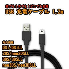 ゆうパケット ニンテンドー 3DS new3DS new3DSLL 3DSLL 2DS new2DSLL USB充電ケーブル マルチタイプ DSi DSiLL 3DS 3DSLL NEW3DS NEW3DSLL 対応アクセサリ 【パーツ 部品 DS アクセサリ】【mc-factory】
