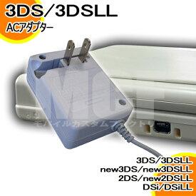 速達ネコポス便☆ニンテンドー 3DS new3DS new3DSLL 3DSLL 2DS new2DSLL 充電器 AC アダプター マルチタイプ DSi DSiLL 3DS 3DSLL NEW3DS NEW3DSLL 対応アクセサリ 【パーツ 部品 DS アクセサリ】【mc-factory】