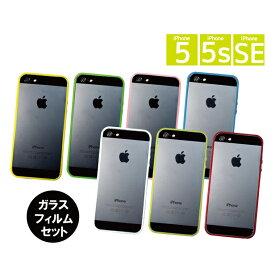 送料無料【ガラスフィルムセット】■セパレートバンパーフレーム■iPhone5 iPhone5s iPhoneSEバンパー フレーム セパレート 枠 外枠ケース カバー 人気 激安 定番 カラバリ着せ替え ペアアイフォンの色味を活かすアイフォン5