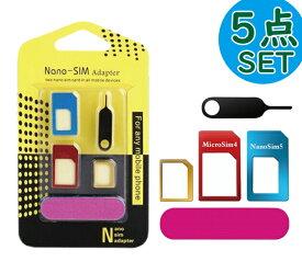 送料無料■SIMカードアダプタ5点セット■【SIMカード 変換アダプタ 5点セット】NanoSIM MicroSIM For iPhone 5 4S 4 NanoSIM→SIMカードMicroSIM SIMアダプタSIMカード変換アダプタ-micro SIM/nano SIM iPhone7 iPhone7Plus ぽっきり