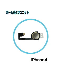 DM便送料無料■iPhone4対応ホームボタンユニット■iPhone4 アイフォン ホームボタン ユニット パーツフロントパネル タッチパネル ホームボタンケーブル修理 交換 部品【mc-factory】