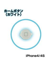 ■iPhone4対応 ホームボタン(ホワイト)■ホームボタン 専用ホームボタン ボタンステー 激安スイッチ ボタン 交換 修理 分解 メンテナンス 部品純正同等 送料無料【mc-factory】