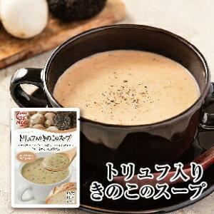 【ポイント5倍!開店1周年キャンペーン】エム・シーシー食品 朝のスープ トリュフ入りきのこのスープ