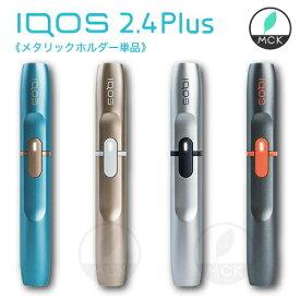 【残りわずか】 IQOS 2.4plus IQOS2.4 plus メタリックホルダー【単品】 月〜土・祝日は営業中14時迄注文当日出荷 (日曜除く) 送料無料・メール便【新品・正規品】 アイコス2.4 2.4 plus 2.4プラス