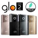【あす楽】glo2 グロー 2 月〜土・祝日は営業中 電子タバコ glo series2 シリーズ2 オリジナルカラー登場【リッチブラ…