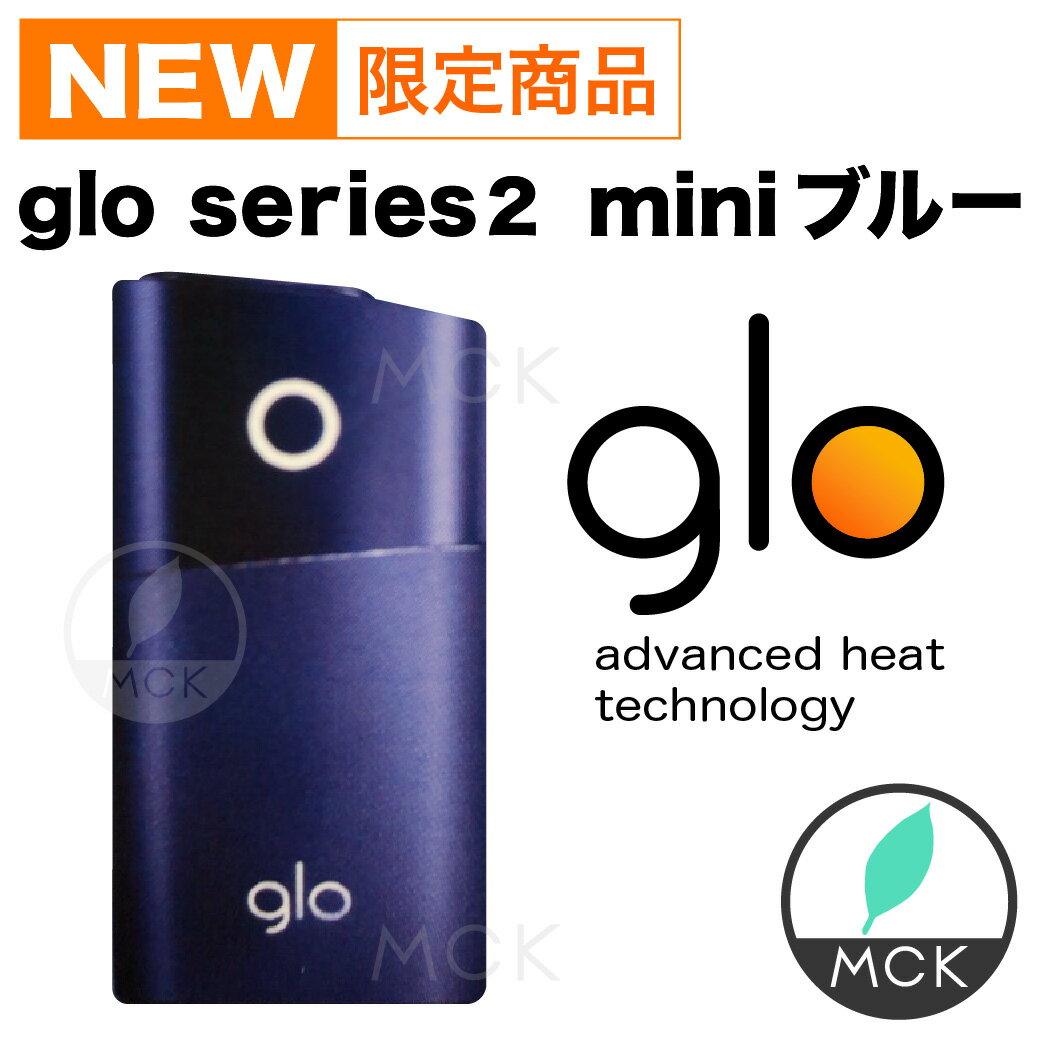glo Series2 mini グロー ミニブルー シリーズ2 新発売!!月〜土・祝日は営業中14時迄注文当日出荷 (日曜除く)