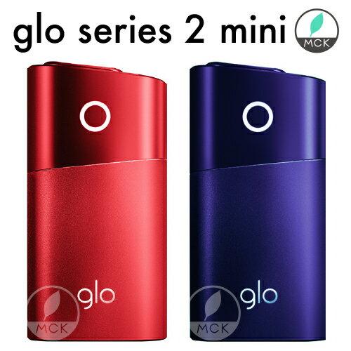 【あす楽】グロー 2 glo Series2 mini ( レッド・ブルー ) シリーズ2 新発売!! 限定 カラー glo2 glo 2 新発売! グロー 2 glo series2 月〜土・祝日は営業中14時迄注文当日出荷 (日曜除く)mini red blue ミニ ぐろー グロー シリーズ 2 赤 青