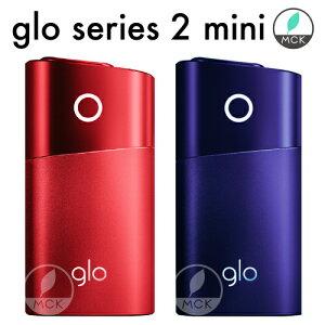 グロー 2 glo Series2 mini ( レッド・ブルー ) シリーズ2 新発売!! 限定 カラー glo2 glo 2 新発売! グロー 2 glo series2 月〜土営業中12時迄注文当日出荷 (日曜除く)mini red blue ミニ ぐろー グロー