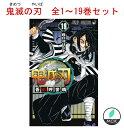 鬼滅の刃 コミック 1-19巻セット 新品!! きめつのやいば 全巻 セット ジャンプ ジャンプコミックス