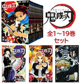鬼滅の刃 1-19巻セット 新品!! きめつのやいば 全巻 セット ジャンプ ジャンプコミックス