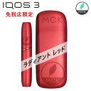 【あす楽】アイコス 3 【 免税店限定 ラディアント レッド アイコス3 IQOS3 IQOS 3【日本国内正規品】「IQOS 3」《新…
