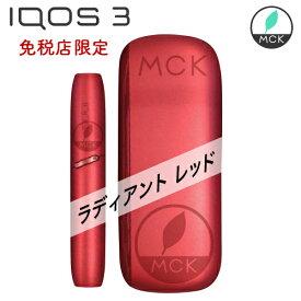 【あす楽】アイコス 3 【 免税店限定 ラディアント レッド アイコス3 IQOS3 IQOS 3【日本国内正規品】「IQOS 3」《新品・正規品》Radiant Red レッド 限定品 限定カラー アイコス 3 アイコス レッド IQOS