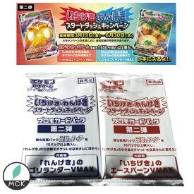 ポケモンカードゲーム「いちげき・れんげき スタートダッシュキャンペーン」プロモカードパック 第二弾 双璧のファイター