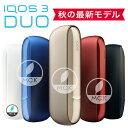 アイコス 3 デュオ IQOS 3 DUO 新品・未開封(2本連続で使用可能)IQOS 3 DUO アイコス3 デュオ iQOS3 duo あいこ…