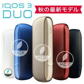 アイコス 3 デュオ IQOS 3 DUO 未開封(2本連続で使用可能)IQOS 3 DUO アイコス3 デュオ iQOS3 duo あいこす3 本体キット 加熱式タバコ 電子タバコ ブリリアントゴールド ステラーブルー